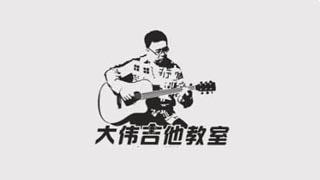 大伟吉他入门教学