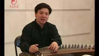 王中山中国音协古筝考级曲目教学讲解